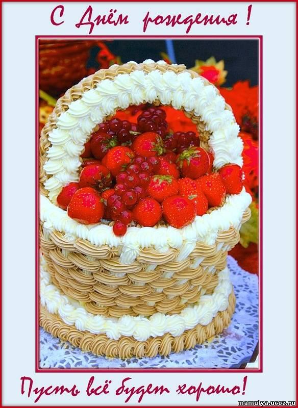 Поздравление от ягод на юбилей 164